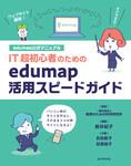 edumap公式マニュアル|IT超初心者のためのedumap活用スピードガイド