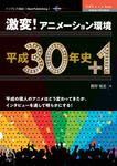 激変!アニメーション環境 平成30年史+1