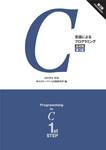 C言語によるプログラミング -基礎編-(第3版)
