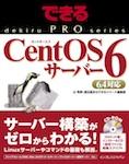 できるPRO CentOS 6 サーバー