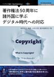 著作権法50周年に諸外国に学ぶデジタル時代への対応