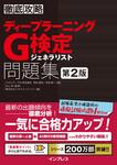徹底攻略ディープラーニングG検定ジェネラリスト問題集 第2版