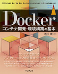 Dockerコンテナ開発・環境構築の基本