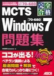 完全合格 MCTS Windows 7[70-680]問題集