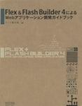 Flex&Flash Builder 4によるWebアプリケーション開発ガイドブック