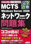 完全合格 MCTS Windows Server 2008 ネットワーク[70-642]問題集