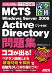 完全合格 MCTS Windows Server 2008 Active Directory[70-640]問題集