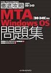徹底攻略MTA Windows OS問題集[98-349]対応