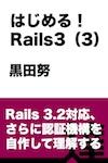 はじめる! Rails3(3)