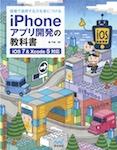 現場で通用する力を身につける iPhoneアプリ開発の教科書 【iOS 7&Xcode 5対応】