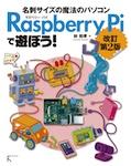Raspberry Piで遊ぼう 改訂第2版