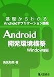 基礎からわかるAndroidアプリケーション開発 Android開発環境構築Windows編