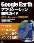 Google Earthアプリケーション開発ガイド KML、Earth&API 徹底活用