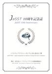 JaSST10周年記念誌