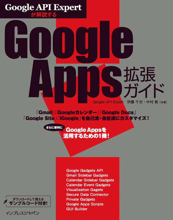 Google Book Cover Images Api ~ Google api expertが解説する goolge apps拡張ガイド【委託】 達人出版会
