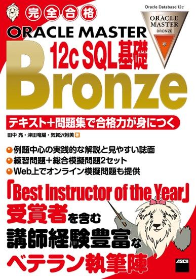 oracle gold 12c 合格
