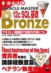 完全合格 ORACLE MASTER Bronze 12c SQL基礎 テキスト+問題集で合格力が身につく