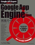 Google API Expertが解説する Goolge App Engine for Java実践ガイド