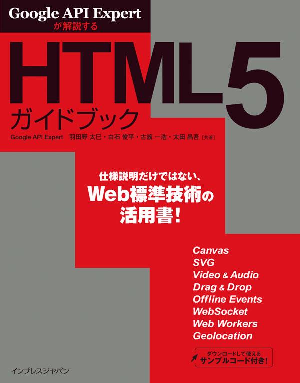 Book Cover Images Api ~ Google api expertが解説する html ガイドブック【委託】 達人出版会
