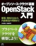 オープンソース・クラウド基盤OpenStack入門  構築・利用方法から内部構造の理解まで