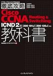 徹底攻略Cisco CCNA Routing & Switching教科書ICND2編[200-101J][200-120J]対応