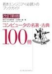 改訂新版 コンピュータの名著・古典100冊