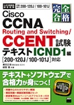 完全合格 Cisco CCNA Routing and Switching/CCENT試験 テキストICND1編 200-120J/100-101J対応