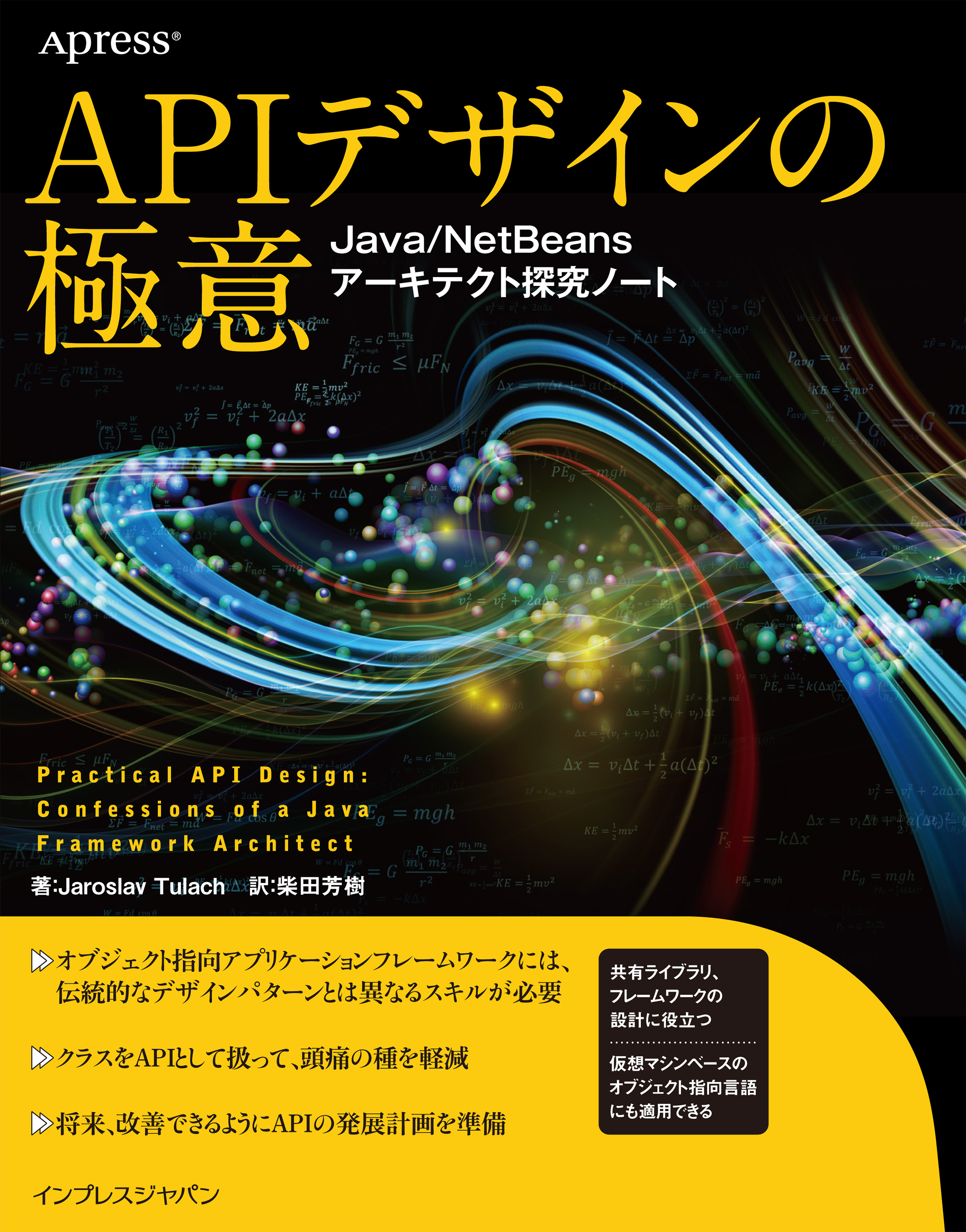 Google Book Cover Images Api ~ Apiデザインの極意 java netbeansアーキテクト探究ノート【委託】 達人出版会