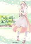 Androidの仮想マシン Dalvik編