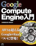 Google Compute Engine入門