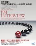 世界で闘うプロダクトマネジャーになるための本 トップIT企業のPMとして就職する方法