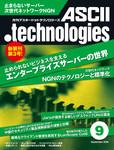 月刊アスキードットテクノロジーズ2009年9月号