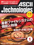 月刊アスキードットテクノロジーズ2010年1月号
