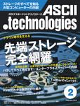 月刊アスキードットテクノロジーズ2010年2月号