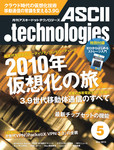 月刊アスキードットテクノロジーズ2010年5月号