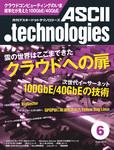 月刊アスキードットテクノロジーズ2010年6月号