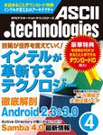 月刊アスキードットテクノロジーズ2011年4月号