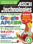 月刊アスキードットテクノロジーズ2011年6月号