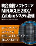 統合監視ソフトウェアMIRACLE ZBX/Zabbixシステム管理