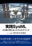 実践SysML ― その場で使えるシステムモデリング