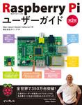 Raspberry Piユーザーガイド 第2版