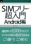 SIMフリー超入門 Android編