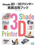 Shade 3D+3Dプリンター 実践活用ブック