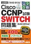 完全合格 Cisco CCNP SWITCH試験[642-813J]問題集