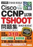 完全合格 Cisco CCNP TSHOOT試験[642-832J]問題集
