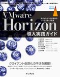 VMware Horizon 導入実践ガイド [モバイルクラウド時代のワークスタイル変革]