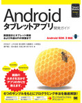 Androidタブレットアプリ開発ガイド Android SDK 3対応