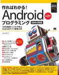 作ればわかる!Androidプログラミング 第2版 ―SDK4対応―