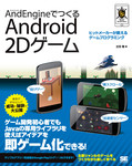 AndEngineでつくるAndroid2Dゲーム