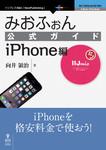 みおふぉん公式ガイド iPhone編